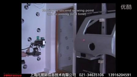 DPA拍照式三维测量系统 aicon