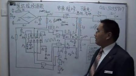 液晶维修培训第9讲 液晶电源维修