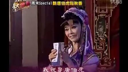 爱剪辑新唐伯虎点秋香
