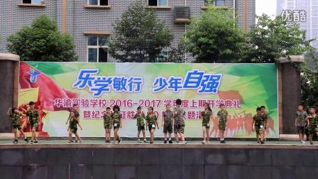 2016国防研学活动汇报演出