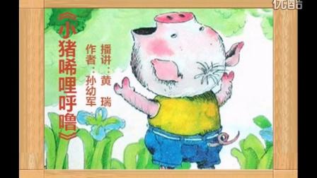 """《小猪唏哩呼噜》(7)""""月牙熊又想干坏事"""""""