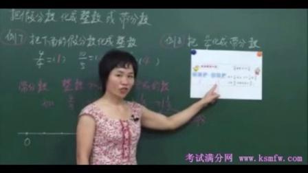 名师课堂 苏教版 小学数学 五年级下册 吴文涛【全31讲】
