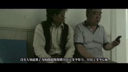 超级保镖  岳松 眼睛受伤特辑
