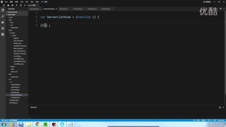 LayaAir系列教程-JS-IDE篇-教程05-游戏服务器列表制作