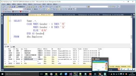 微软开源实战训练营11期上海交大:034 SQL Case When判断条件