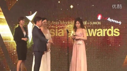 2016 Asia 美 Awards 'Best Creator' Won Hyo Jung