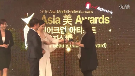 2016 Asia 美 Awards 'Educational Worker Award' Lee Ji Eun