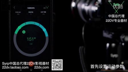 《中文》Syrp小精灵全景模式中文教程推出!全景!全景!全景!