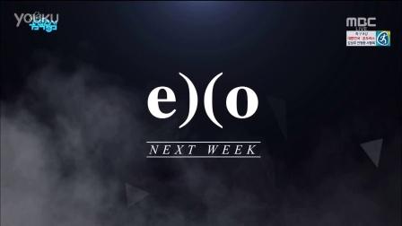 【Sxin隋鑫】[超清现场]160813 EXO - 回归预告 MBC 音乐中心 Music Core