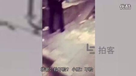【拍客】武汉城管当街踩烂小贩20斤莲藕 大喊 老子不怕,随便拍_标清