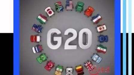 新华报解读杭州G20峰会六大看点: