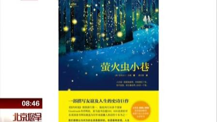 好书推荐:《萤火虫小巷》 北京您早 160903