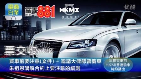 【HKMI 香港驗車】商業電台 雷霆881 【贏在買車前 】