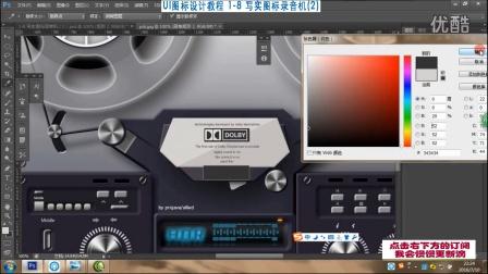 UI图标设计教程 1-9 写实图标录音机