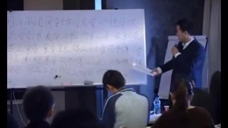 董易奇-八字预测学讲座初级入门录像06