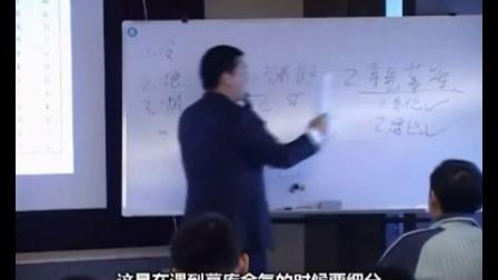 董易奇-八字预测学讲座初级入门录像07