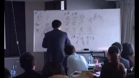董易奇-八字预测学讲座初级入门录像08