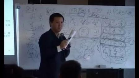 董易奇-八字预测学讲座初级入门录像12