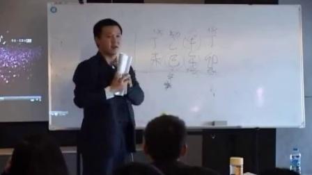 董易奇-八字预测学讲座初级入门录像13