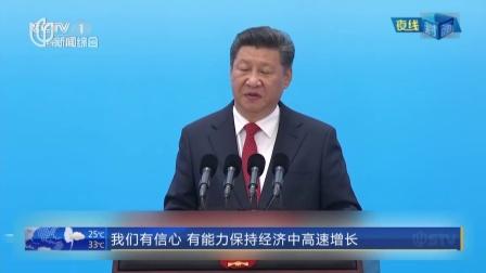二十国集团工商峰会开幕  发表主旨演讲:中国站在新的历史起点  要推动建设创新 开放 联动 包容的世界经济 新闻夜线 160903