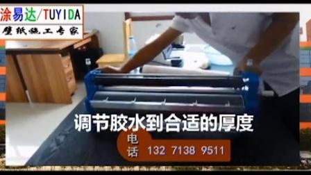 涂易达可以调节的壁纸上胶机阿里工业园区拍的视频