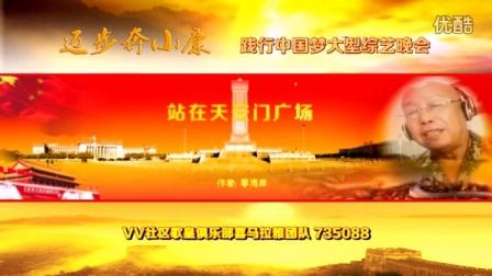 配乐朗诵《站在天安门广场》(现场版)-作者:零海岸-朗诵:零海岸