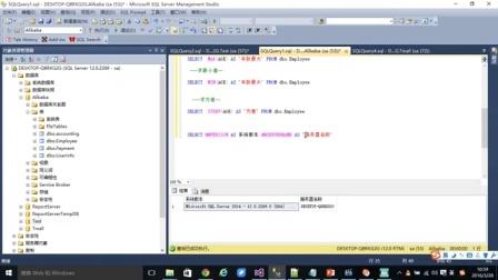 微软开源实战训练营11期上海交大:038 SQL Server函数与MinMax字符串处理函数