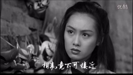 大话西游一生所爱MV