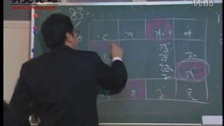 倪海厦-天纪04