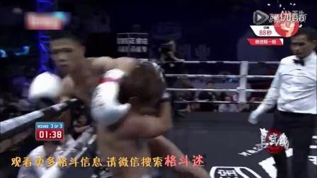 日本拳手头部遭重创血洒擂台 中国勇士完胜!