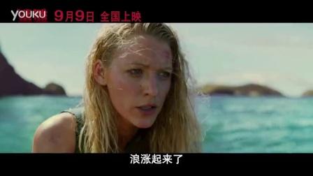 《鲨滩》终极预告海报双发 布莱克·莱弗利智勇斗白鲨_高清