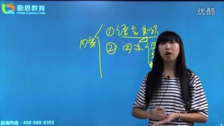 2017考研英语二大纲解析【勤思教育】