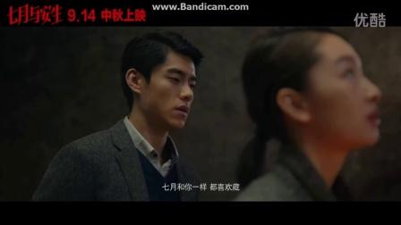电影<七月与安生> 终极预告-- 周冬雨 & 马思纯