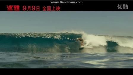 电影<鲨滩> 生存特辑-- Blake Lively即将于9月9日登陆中国内地的2016年度最性感惊险逃生电影《鲨滩》近日发布生存特辑,集中展示了布莱克·莱弗利