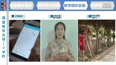 2016山西省职业院校信息化实训教学比赛-水平角测量(张艳华)