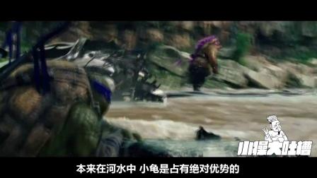 一分钟看完《忍者神龟2》 四只王八拯救美国