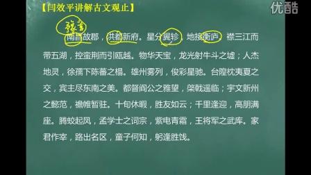 第113集:滕王阁序01【闫效平讲解古文观止】
