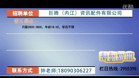 新内江人才网公交车视频广告(招聘信息) 第三十期