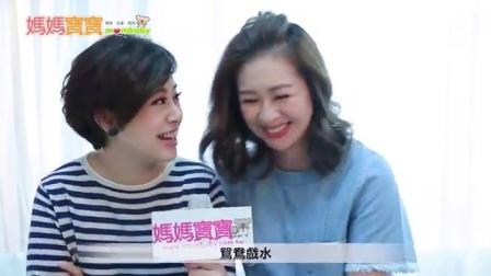 4 in Love黄小柔 张棋惠 从女孩升格妈咪.|妈妈宝宝MOM TV