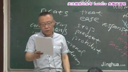 高考英语 精品冲刺 四大模块精讲【全4讲】(1.16G)