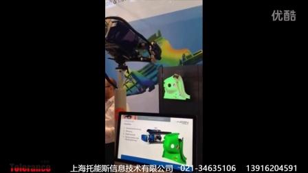 Stereoscan Neo2 三维扫描仪