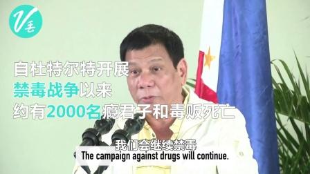 【观察者网】菲律宾总统隔空喊话奥巴马