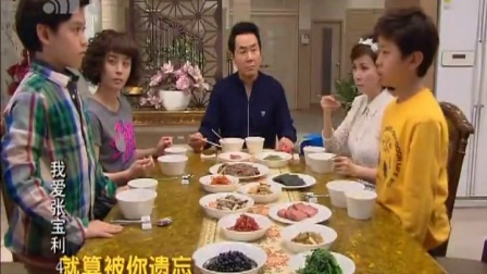 韩剧《我爱张宝利》片尾曲