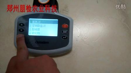 SCY-W1水产养殖水质分析仪如何操作视频演示