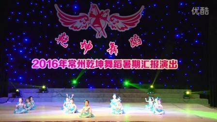舞蹈串烧   乾坤舞蹈2016年暑期汇演作品