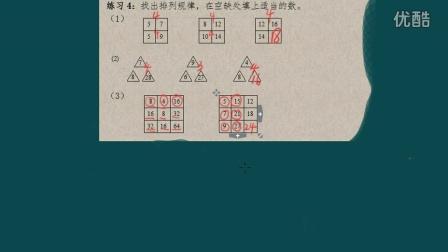 三年级举一反三奥数第1讲,找规律(5)