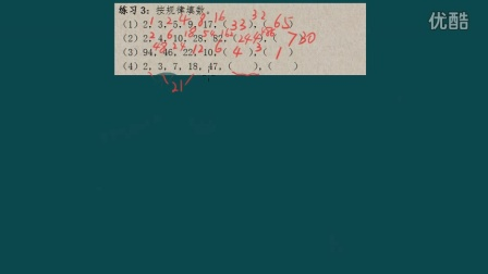 三年级举一反三奥数第1讲,找规律(4)