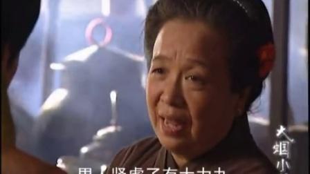 俏王婆智取唐三藏 08 西游记恶搞配音