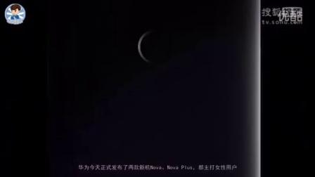 搜狐视频-三星宣布全面召回NOTE7,华为发布Nova女性手机,索尼小屏旗舰来袭「科技BB秀」