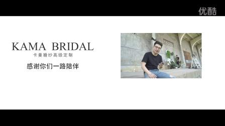KAMA 卡曼婚纱定制(花絮) J-IMAGE 晓浒作品